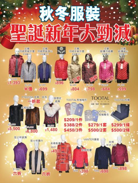 秋冬服裝聖誕新年大勁減