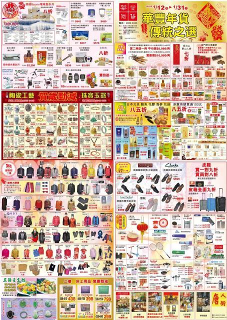 華豐年貨傳統之選