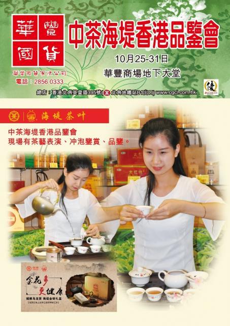 中茶海堤香港品鑒會